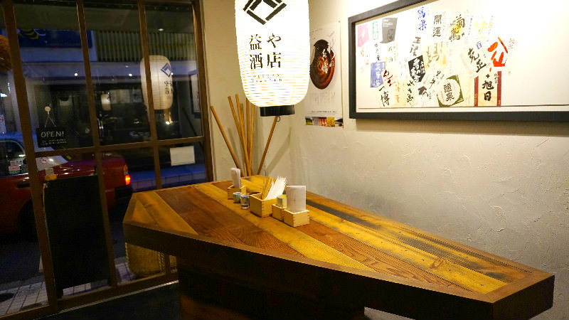 以收集很多時尚正宗的日本酒而聞名