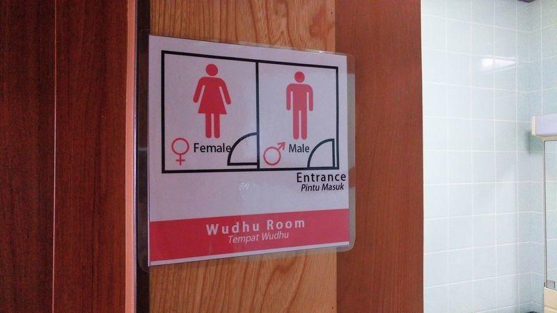 Wudhu washing places