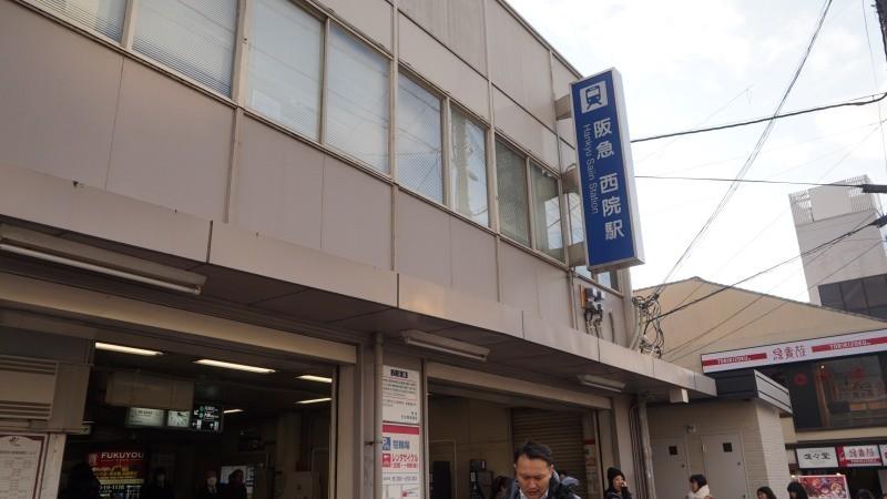 阪急西院站