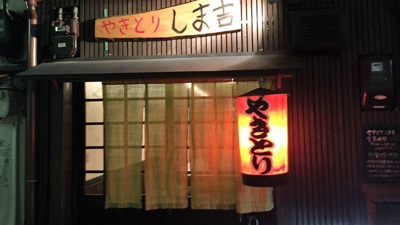 shimakichi