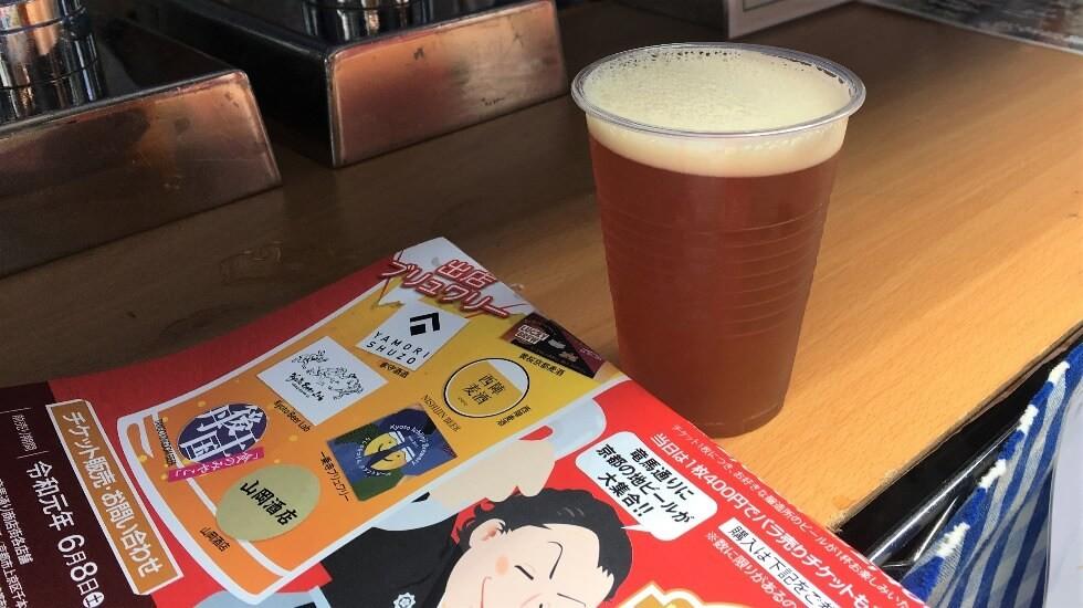 Ichijōji Brewery