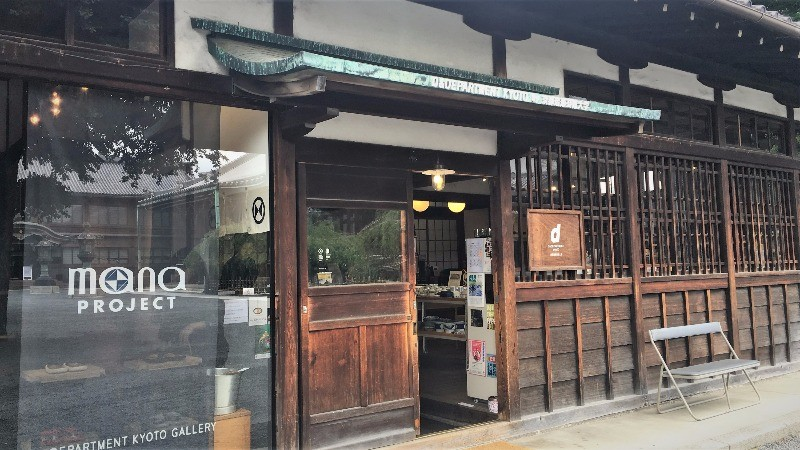 D&DEPARTMENT KYOTO