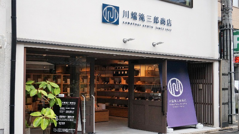 川端滝三郎商店