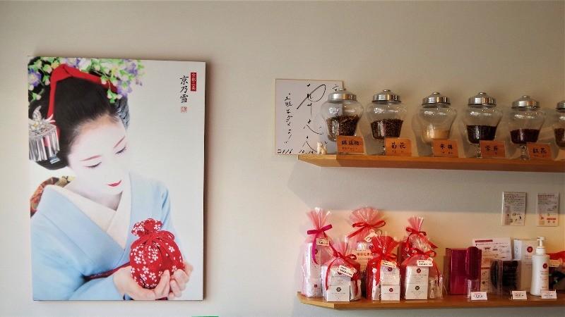 京都的藝妓都相當推薦「京乃雪」這個品牌