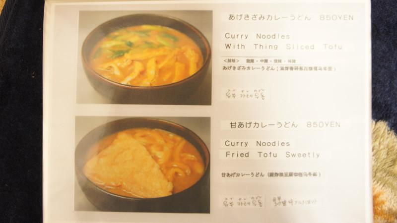 Hinode Udon menu