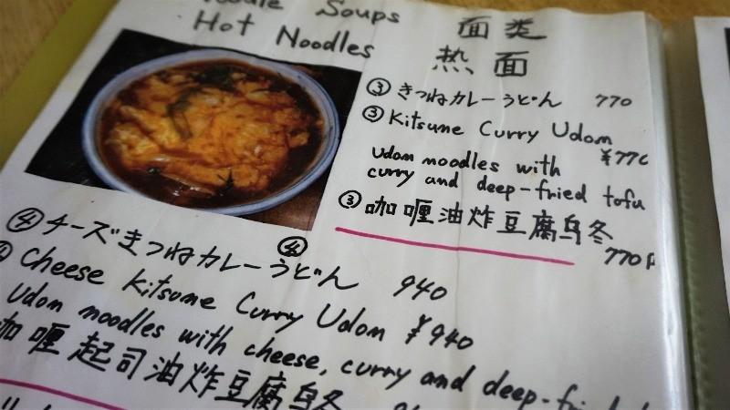Okaru menu