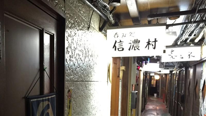 Shinanomura