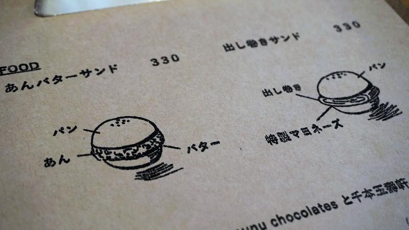 knot café menu
