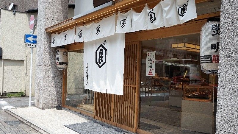 Yoshimura Wagashi-ten