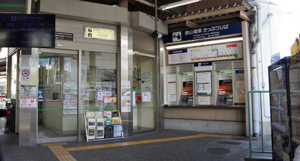 Eiden Demachiyanagi Station
