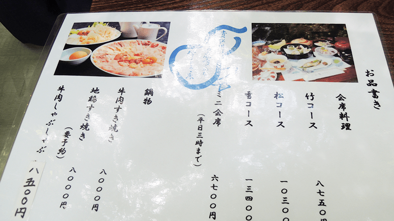 "The menu at ""Nakayoshi""."