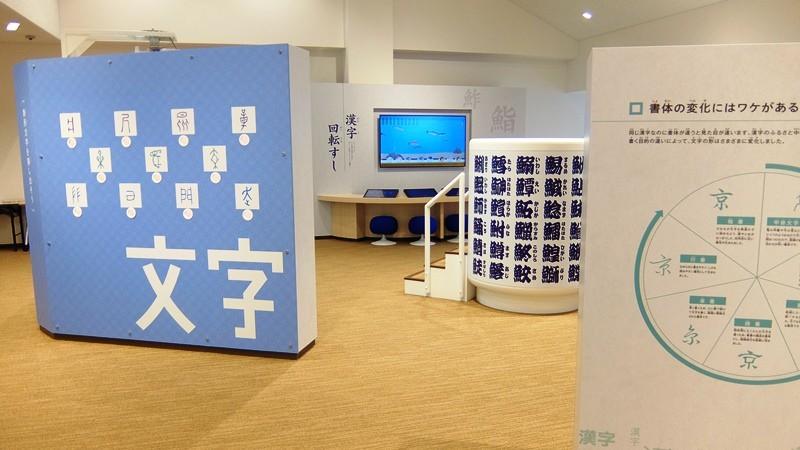 Kanji Museum