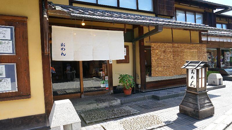 おめん(Omen) 高台寺店