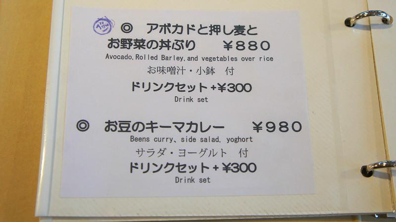 Kamogama menu 2
