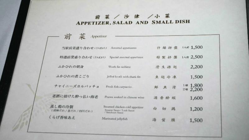 Zezekan Pocchiri menu