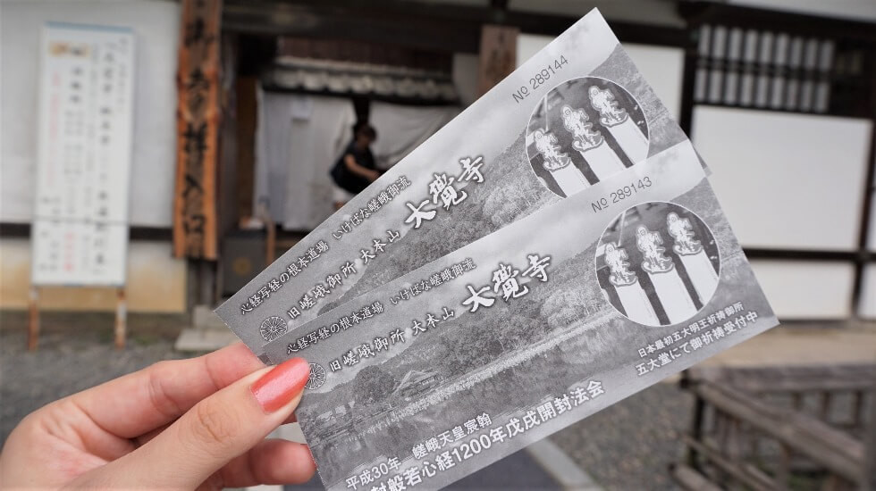 Tickets to view the Daikaku-ji Temple