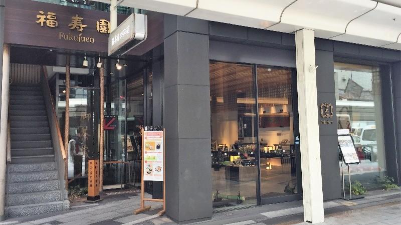 福壽園京都 本店