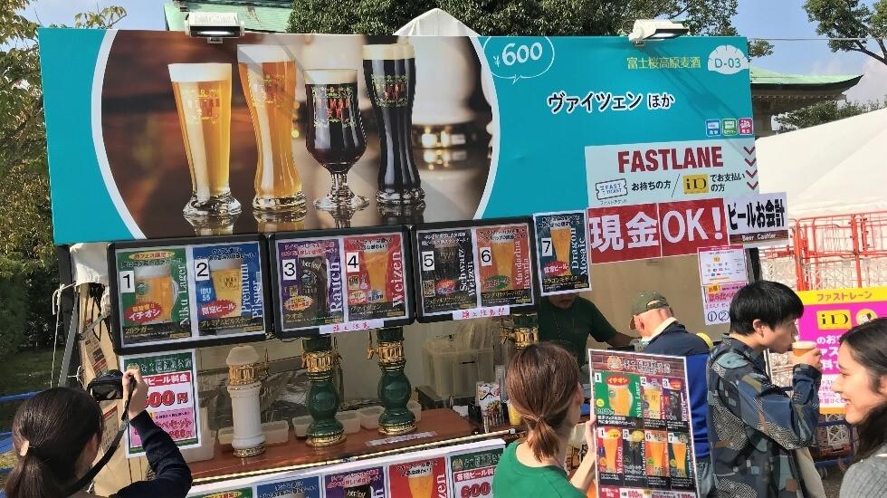 Fujizakura Heights Beer