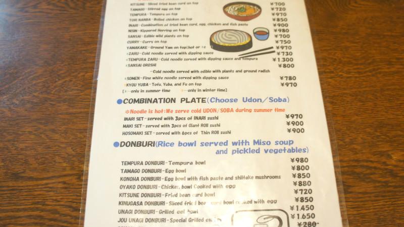 Inafuku menu