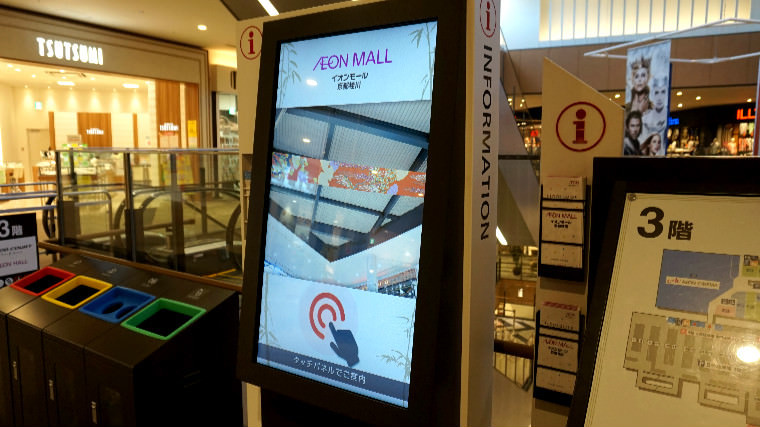 touch screen information
