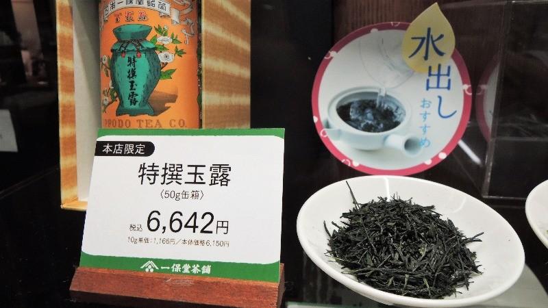 玉露是茶品之中的高級品