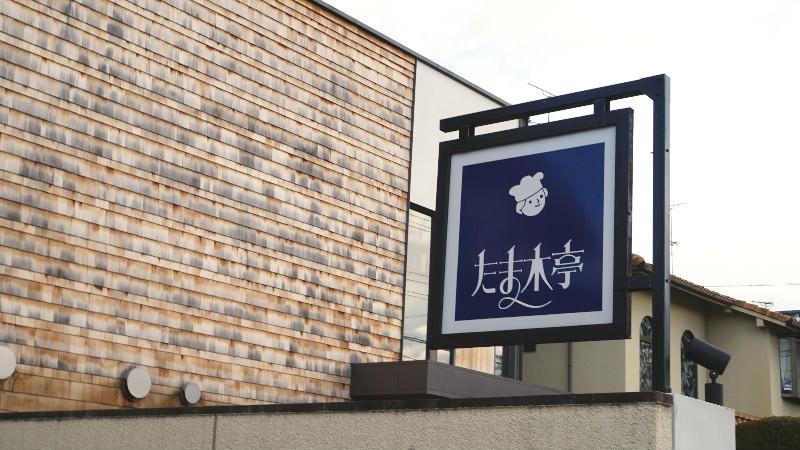 Tamakitei