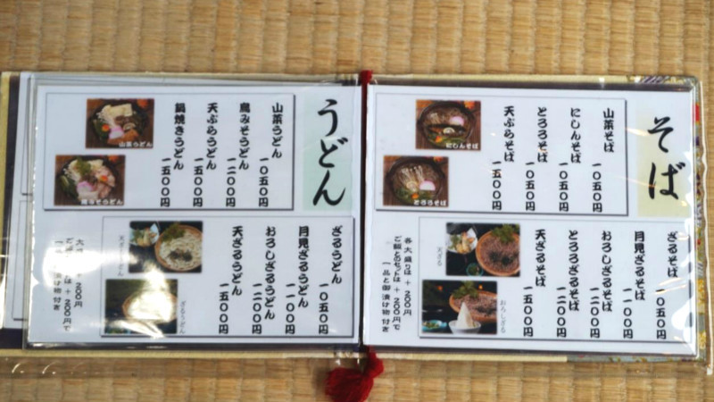 Togano Chaya menu